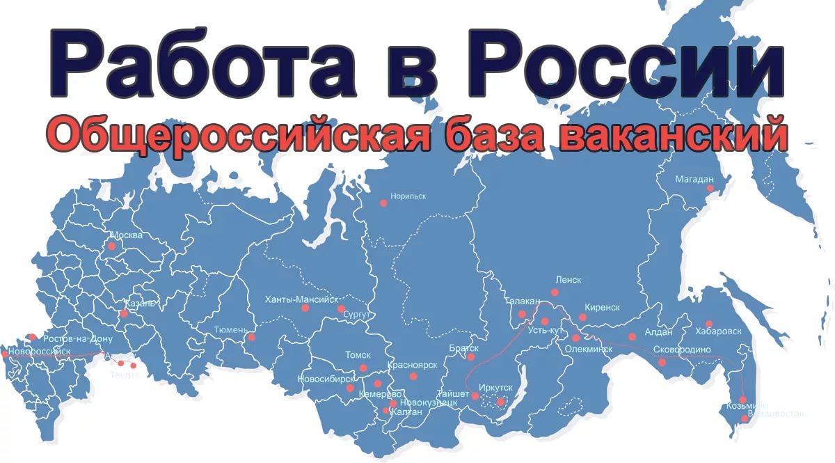 Портал «Работа в России» - Удобно и быстро